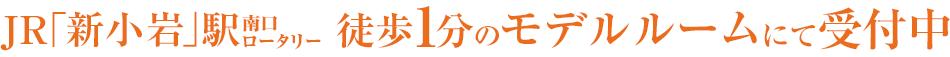 JR「新小岩」駅 南口ロータリー 徒歩1分にてモデルルーム公開中
